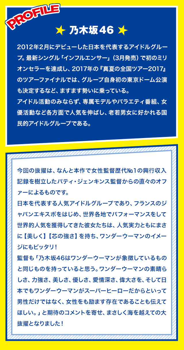 乃木坂46 映画『ワンダーウーマン』 公式アンバサダー