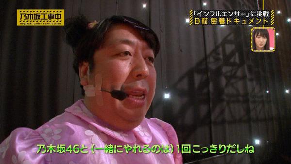 乃木坂工事中 バナナマン日村&乃木坂46夢の共演に完全密着