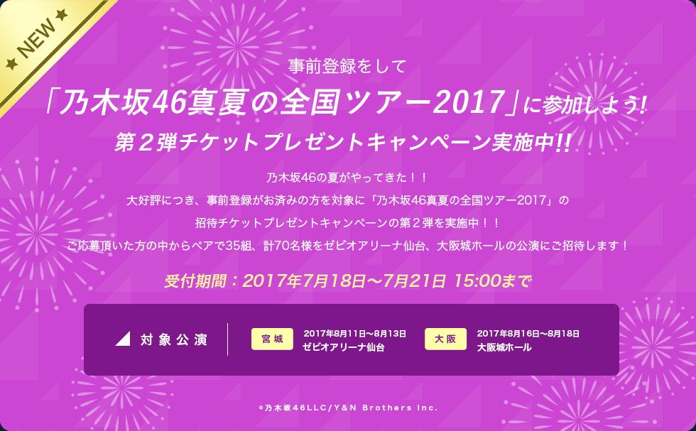 乃木坂46アラームアプリ事前登録で「真夏の全国ツアー2017」仙台・大阪公演に35組70名様をご招待