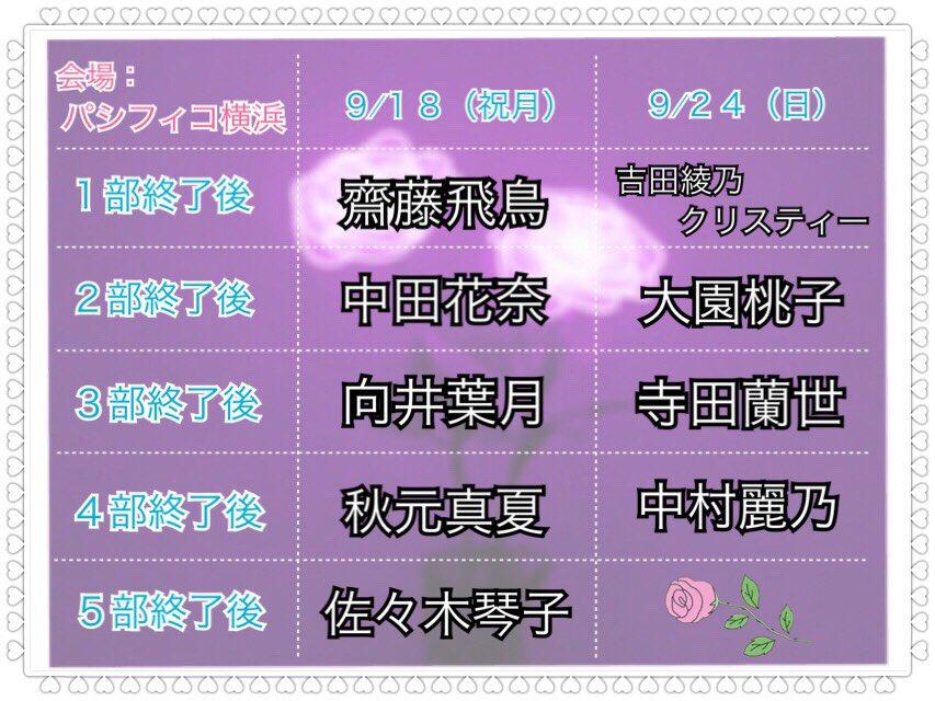 乃木坂46 9月18日24日 生誕祭・パシフィコ横浜