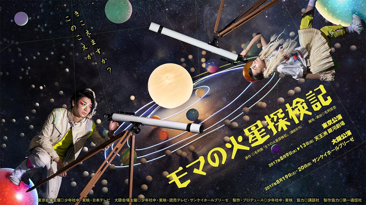 ニコニコ生放送 少年社中・東映プロデュース 舞台「モマの火星探検記」特番<
