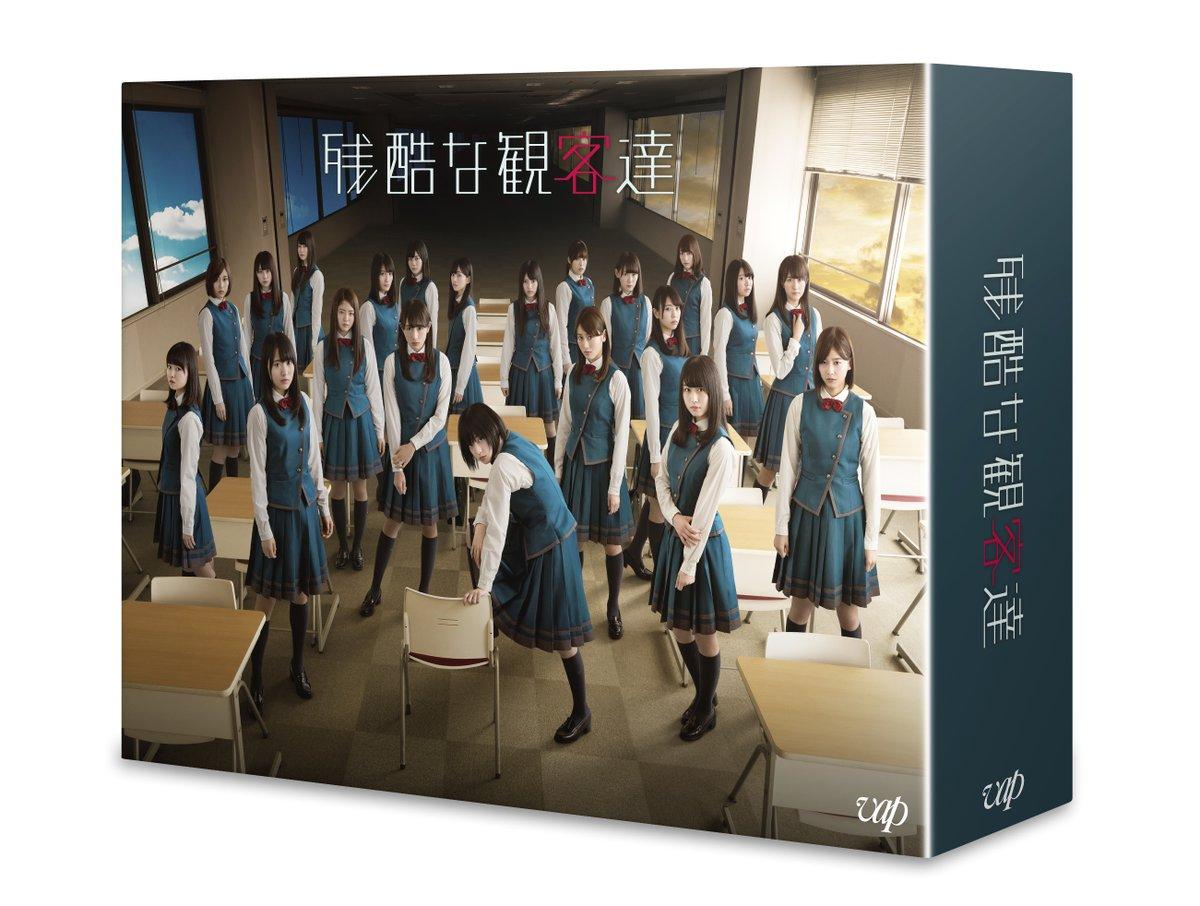 欅坂46主演ドラマ「残酷な観客達」Blu-ray&DVD BOX