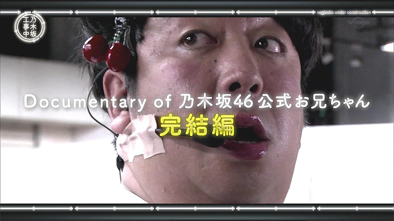 乃木坂工事中 完結編ヒム子神宮ライブ密着知られざる舞台裏