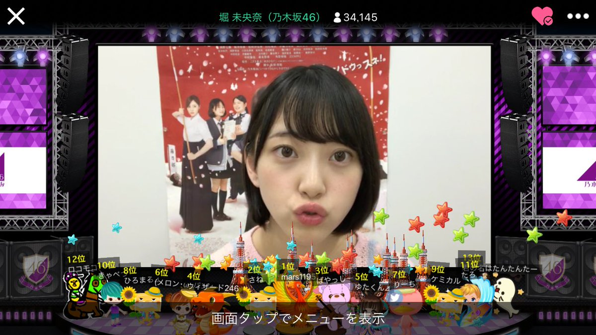 乃木坂46堀未央奈SHOWROOM