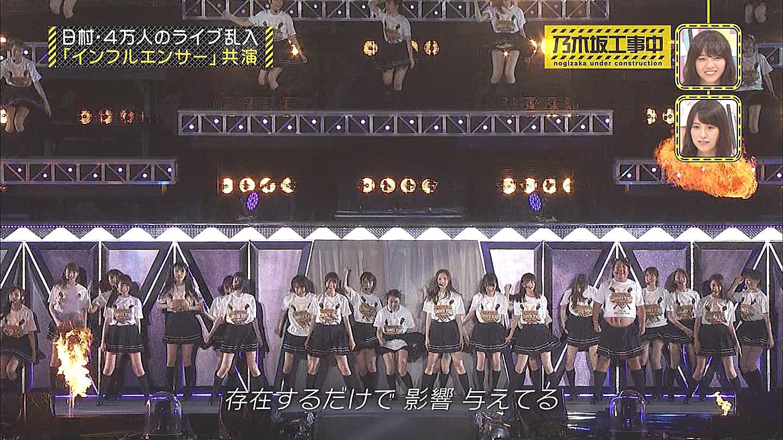 乃木坂工事中 完結編ヒム子神宮ライブ密着知られざる舞台裏2