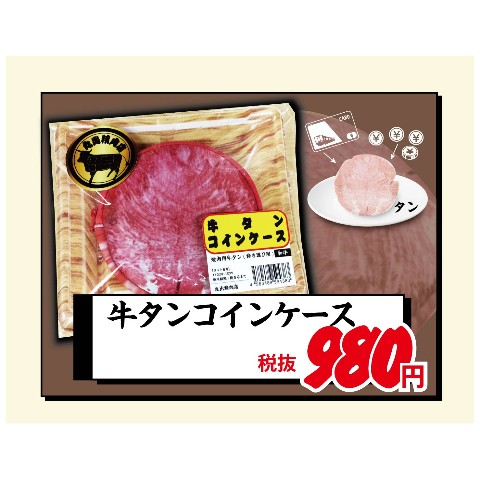 丸出精肉店 牛タンコインケース