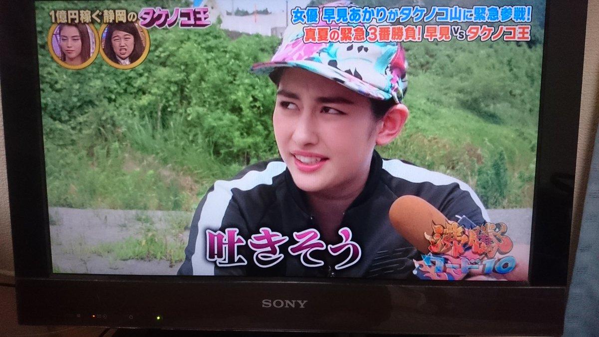女優・早見あかりVSタケノコ王4