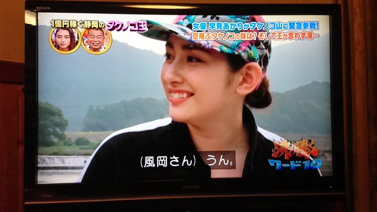 女優・早見あかりVSタケノコ王7