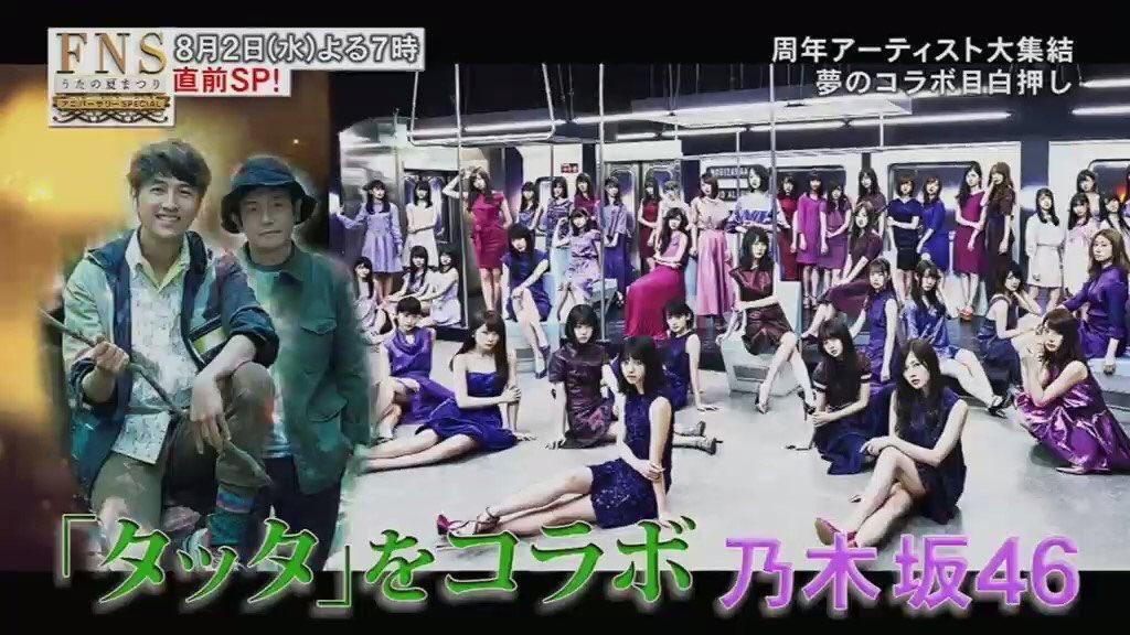 FNSうたの夏まつり ゆず×乃木坂46が『タッタ』をコラボ