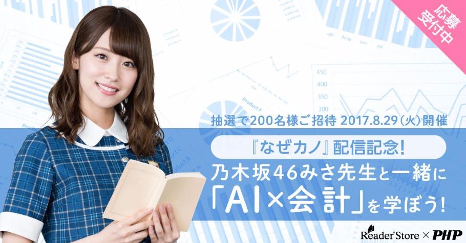 乃木坂46・みさ先生と公認会計士・澤先生と一緒に「AI×会計」を学ぼう!