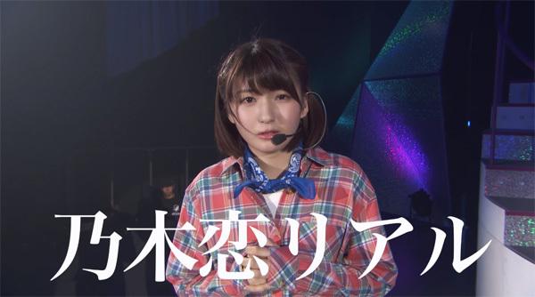 乃木恋リアル2016