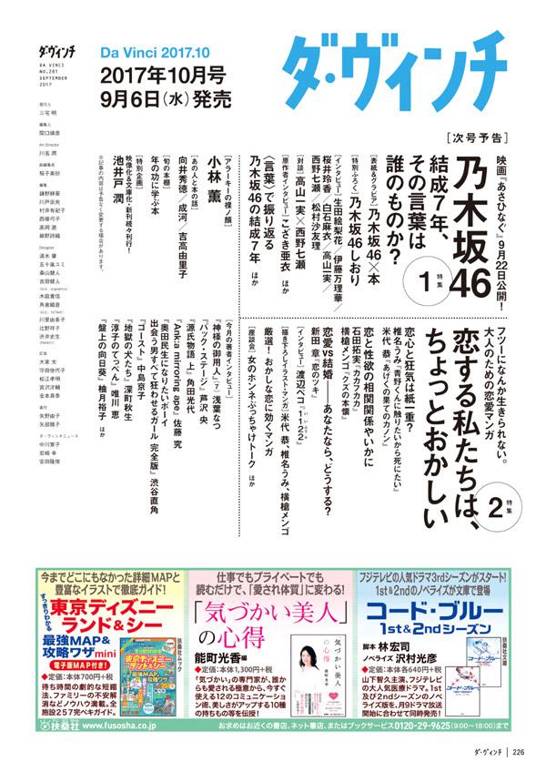 ダ・ヴィンチ 10月号 乃木坂46特集