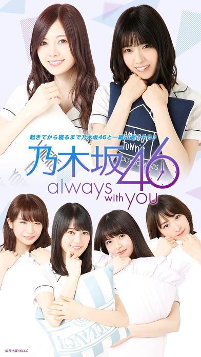 乃木坂46 always with you