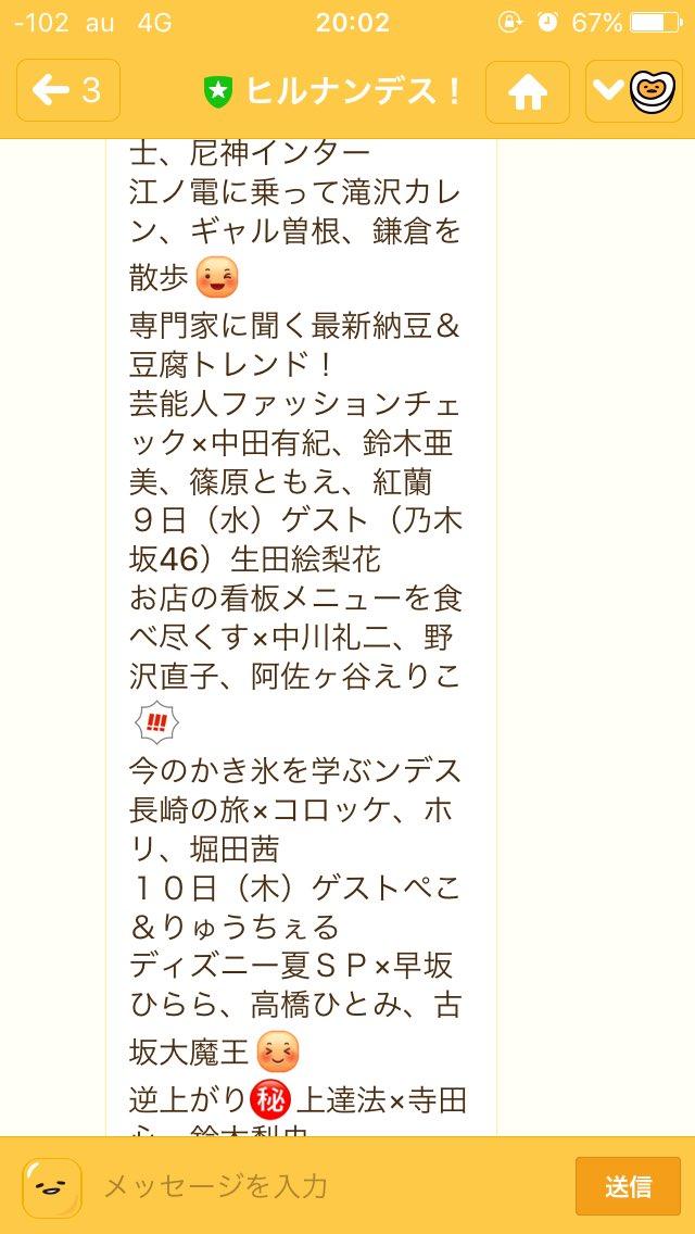 どヒルナンデス 生田絵梨花