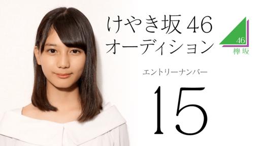 けやき坂46(ひらがなけやき)候補生エントリーナンバー15番