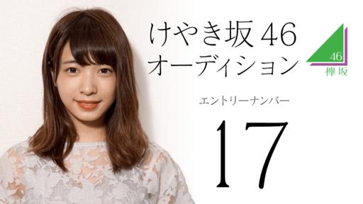 けやき坂46(ひらがなけやき)候補生エントリーナンバー17番
