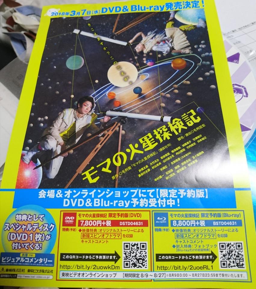 モマの火星探検記 Blu-ray DVD