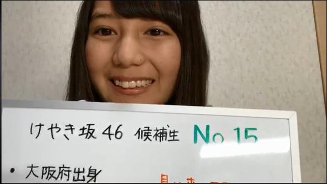 けやき坂46(ひらがなけやき)候補生エントリーナンバー15番2