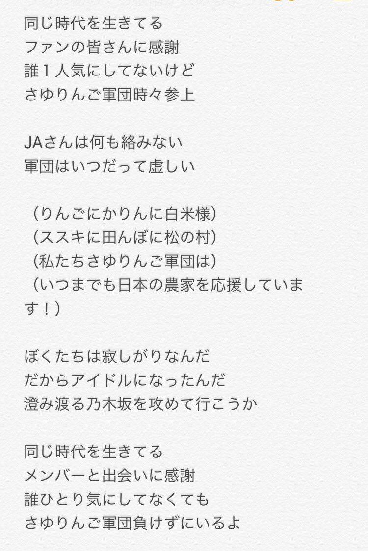 さゆりんご軍団 孤独な軍団 歌詞2