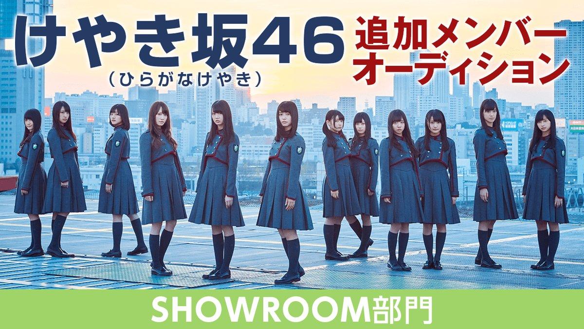 けやき坂46追加メンバーオーディション 」通過者 SHOWROOMお礼配信