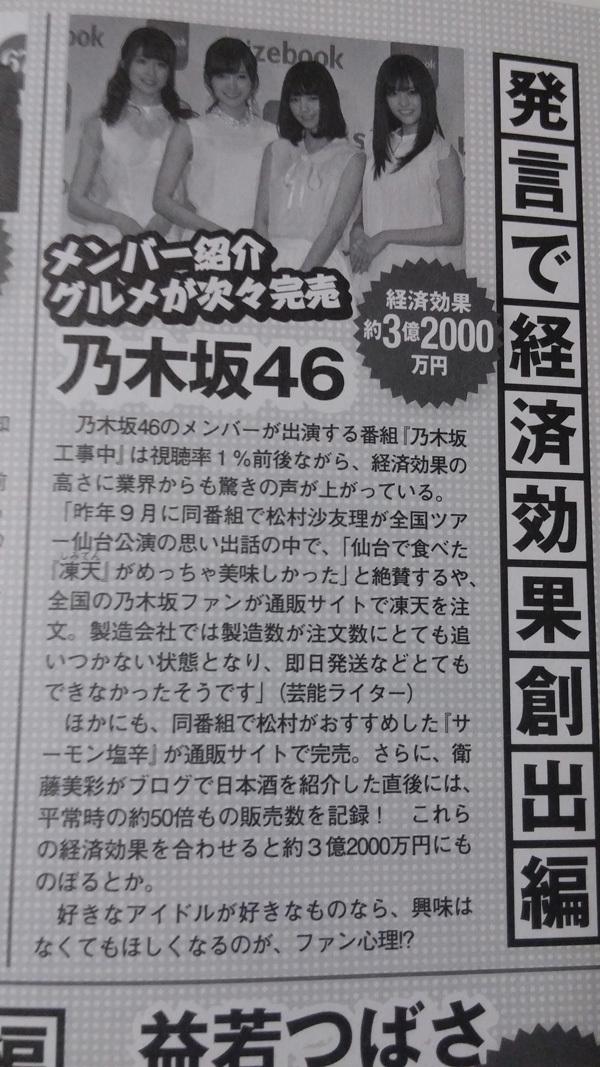 EX大衆 乃木坂46メンバー紹介グルメの経済効果は3.2億円