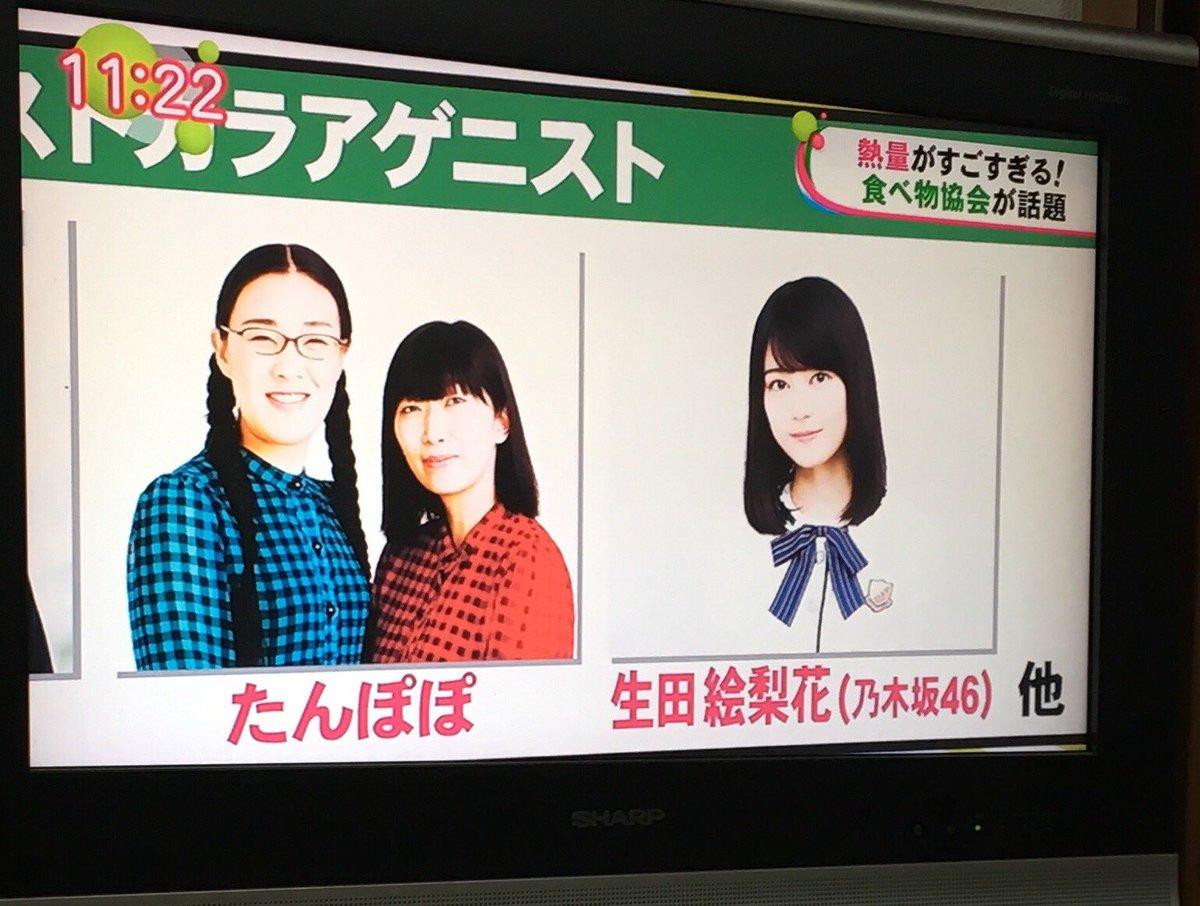 ノンストップ 生田絵梨花 ベストカラアゲニスト
