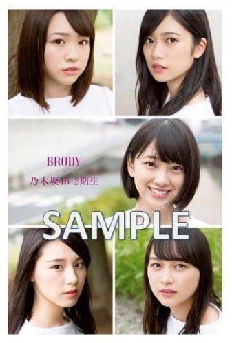 BRODY 2017年10月号 ポストカード 乃木坂46 2期生