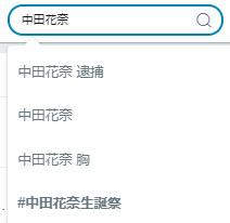 Twitter中田花奈 逮捕