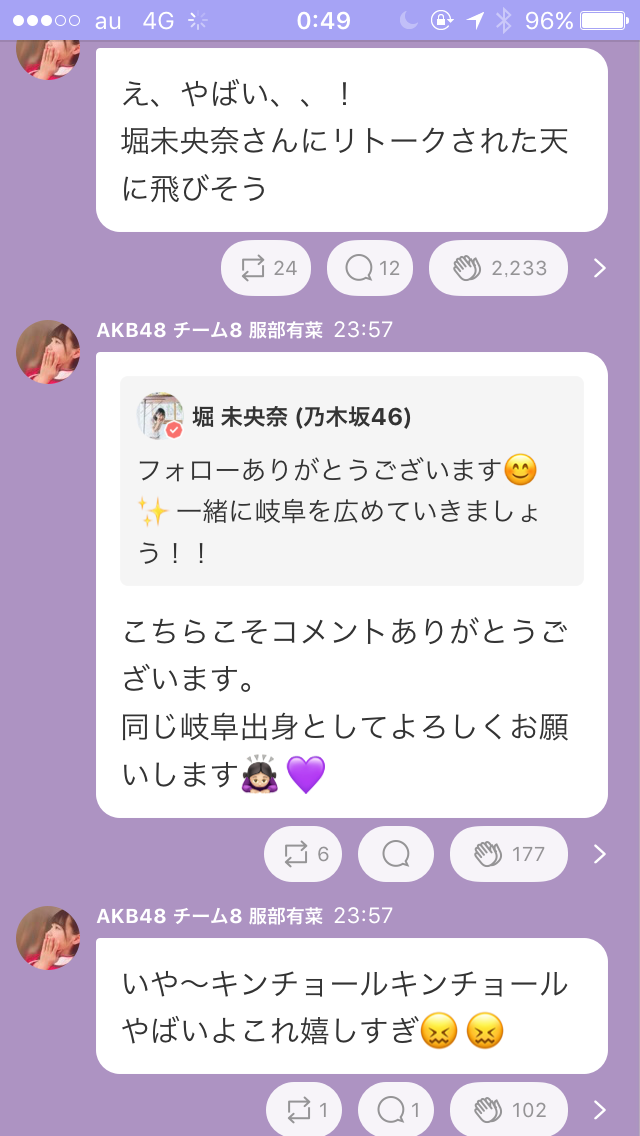 AKB48チーム8服部有菜「え、やばい、、! 堀未央奈さんにリトークされた天に飛びそう」