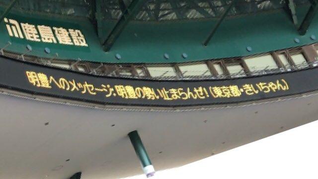 甲子園のライナービジョン 明豊へのメッセージ:明豊の勢い止まらんぜ!(東京都・きいちゃん)