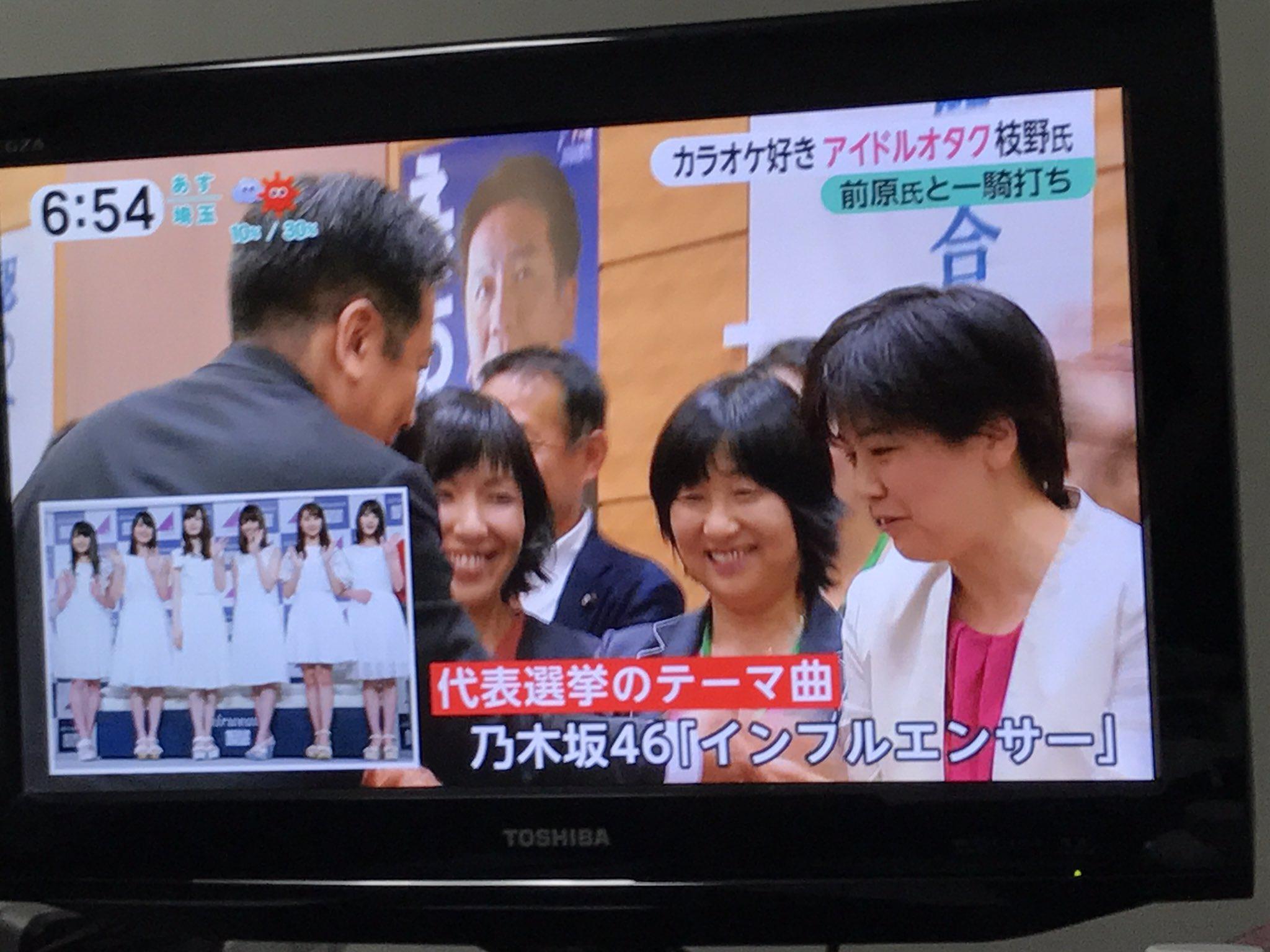 枝野幸男 民進党代表選 乃木坂46 インフルエンサー2