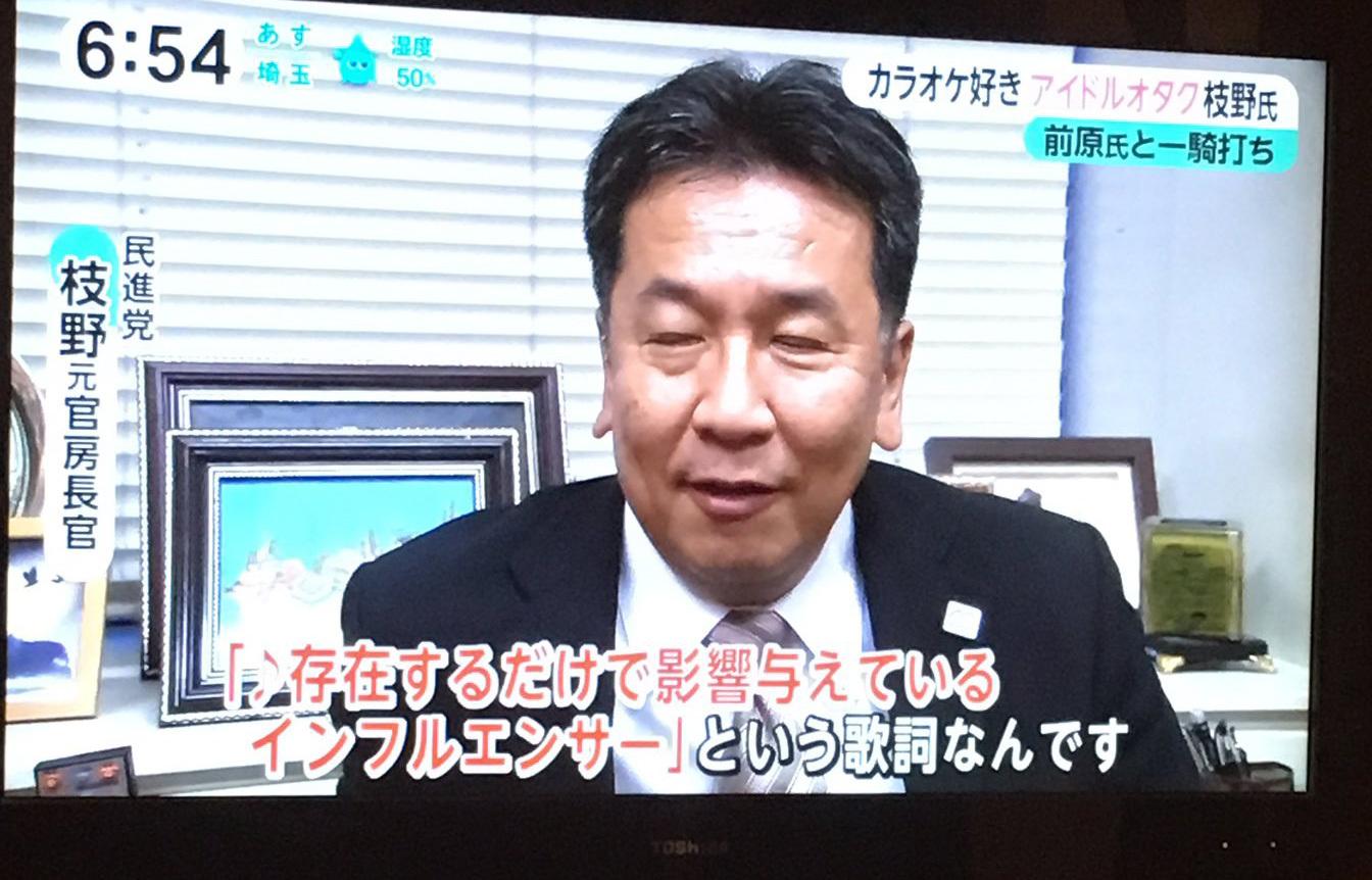 枝野幸男 民進党代表選 乃木坂46 インフルエンサー