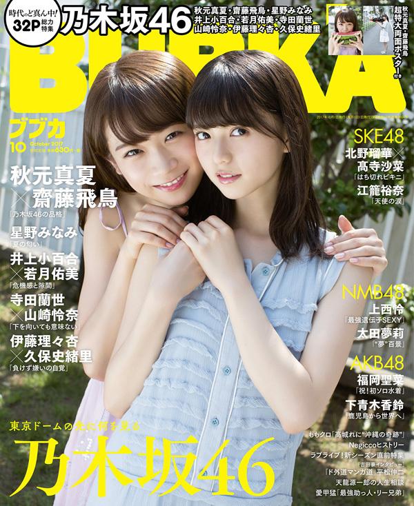 BUBKA (ブブカ) 2017年10月号 表紙 秋元真夏 齋藤飛鳥