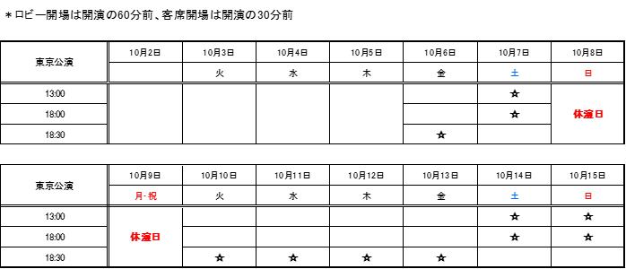 乃木坂46 3期生公演「見殺し姫」