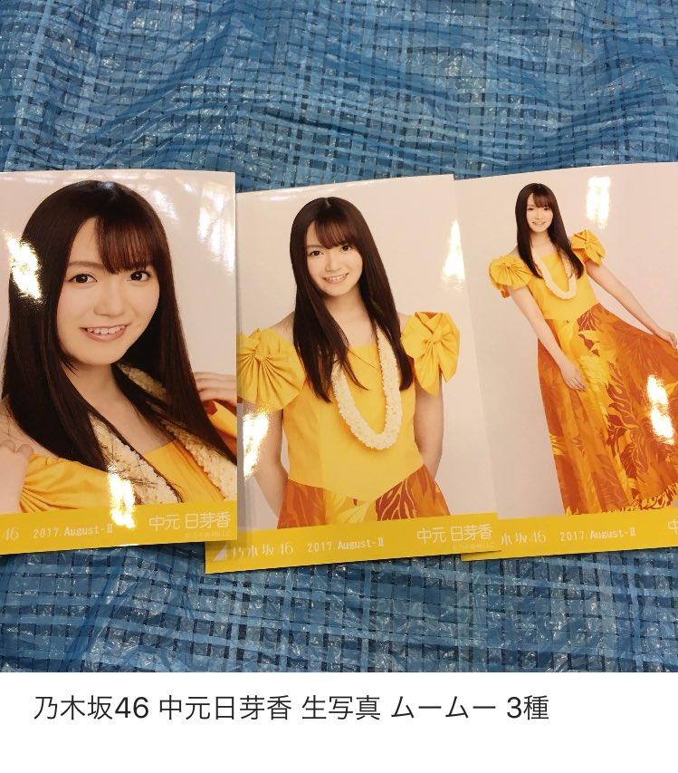 乃木坂46 「ムームー」生写真 中元日芽香 3種