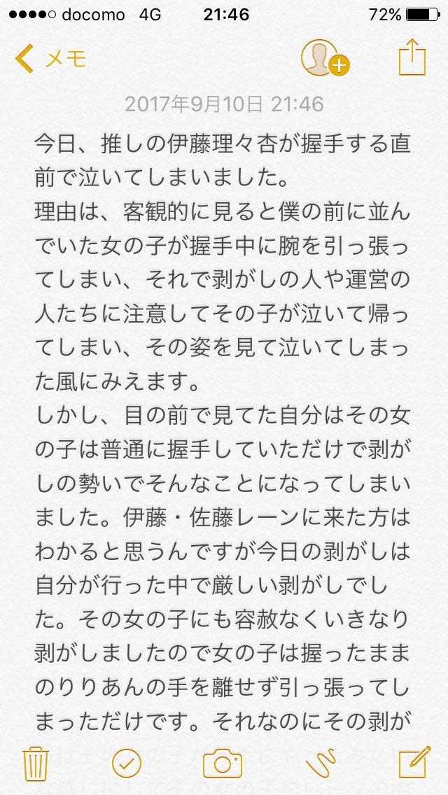 【乃木坂46】全国握手会の理々杏×佐藤レーンの剥がし、女の子を一方的に責め立て大泣きさせる
