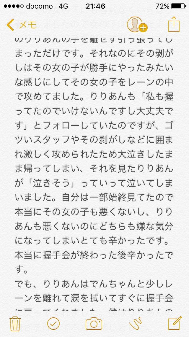 【乃木坂46】全国握手会の理々杏×佐藤レーンの剥がし、女の子を一方的に責め立て大泣きさせる2