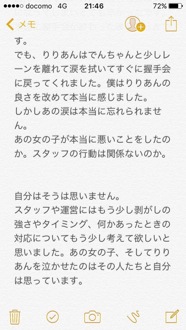 【乃木坂46】全国握手会の理々杏×佐藤レーンの剥がし、女の子を一方的に責め立て大泣きさせる3