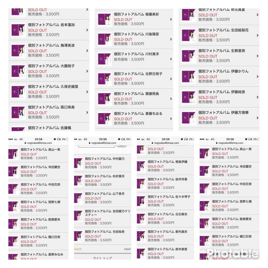 乃木坂46WebShop限定個別フォトアルバム