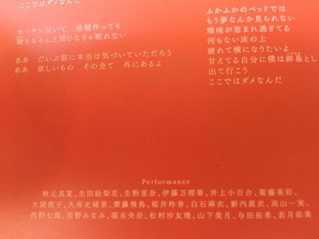 乃木坂46「不眠症」メンバー