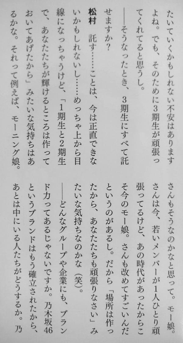 松村沙友理 3期生