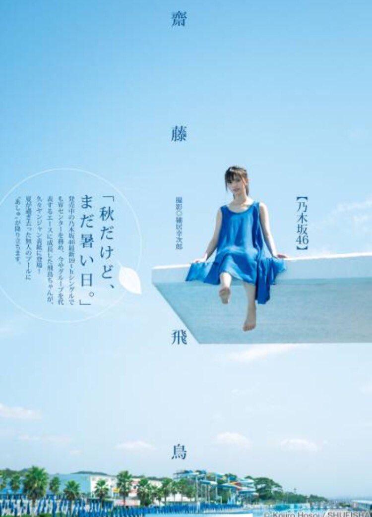 週刊ヤングジャンプ 齋藤飛鳥2