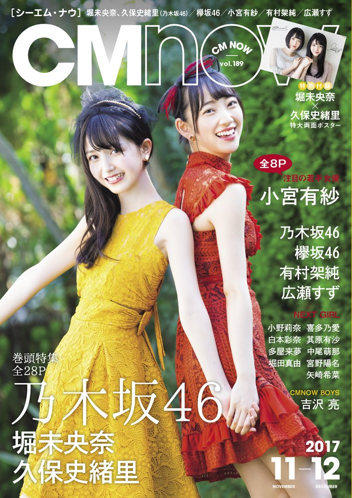 CMNOW Vol.189 堀未央奈×久保史緒里 表紙