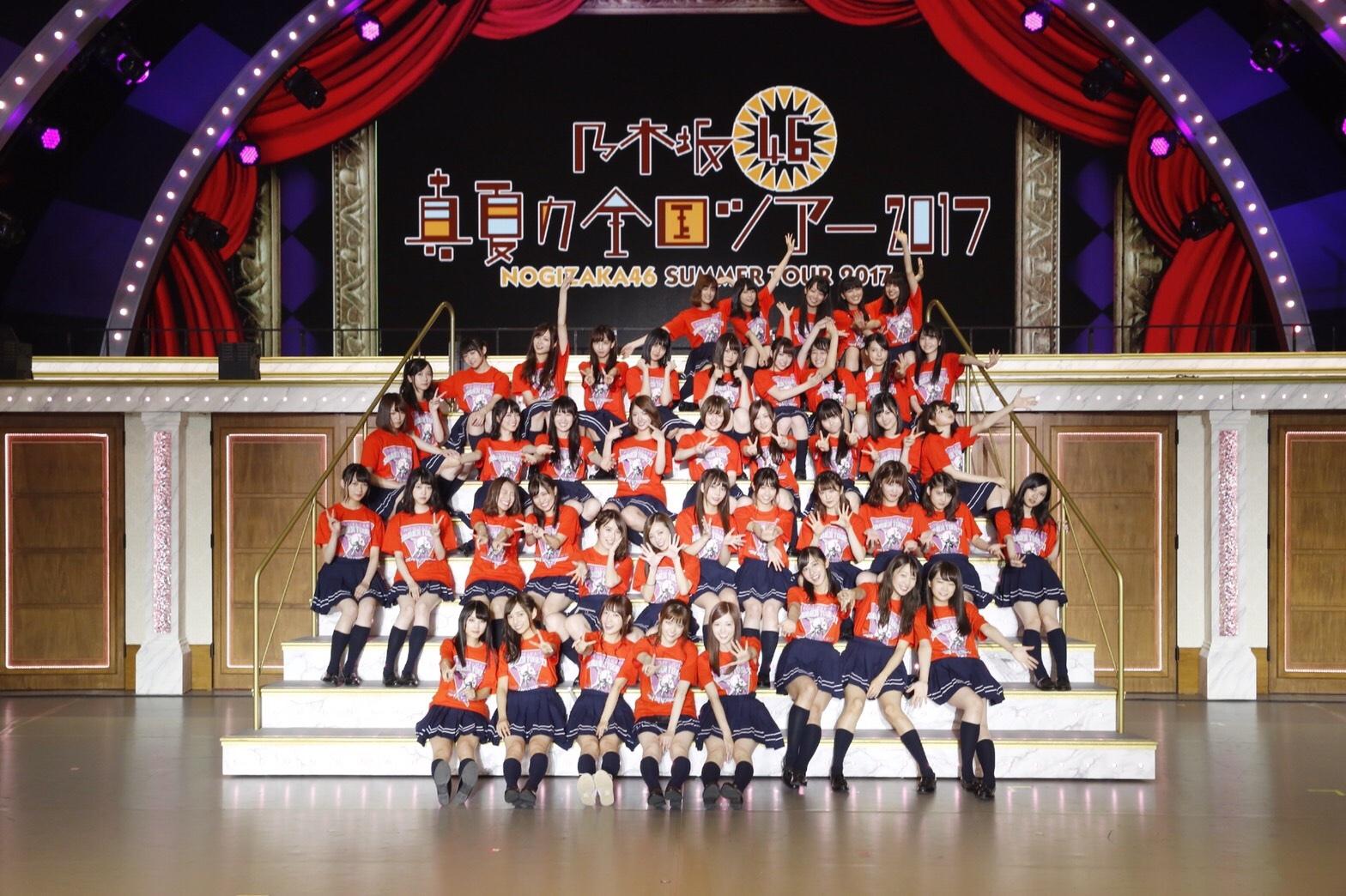 乃木坂46「真夏の全国ツアー2017」集合写真 仙台