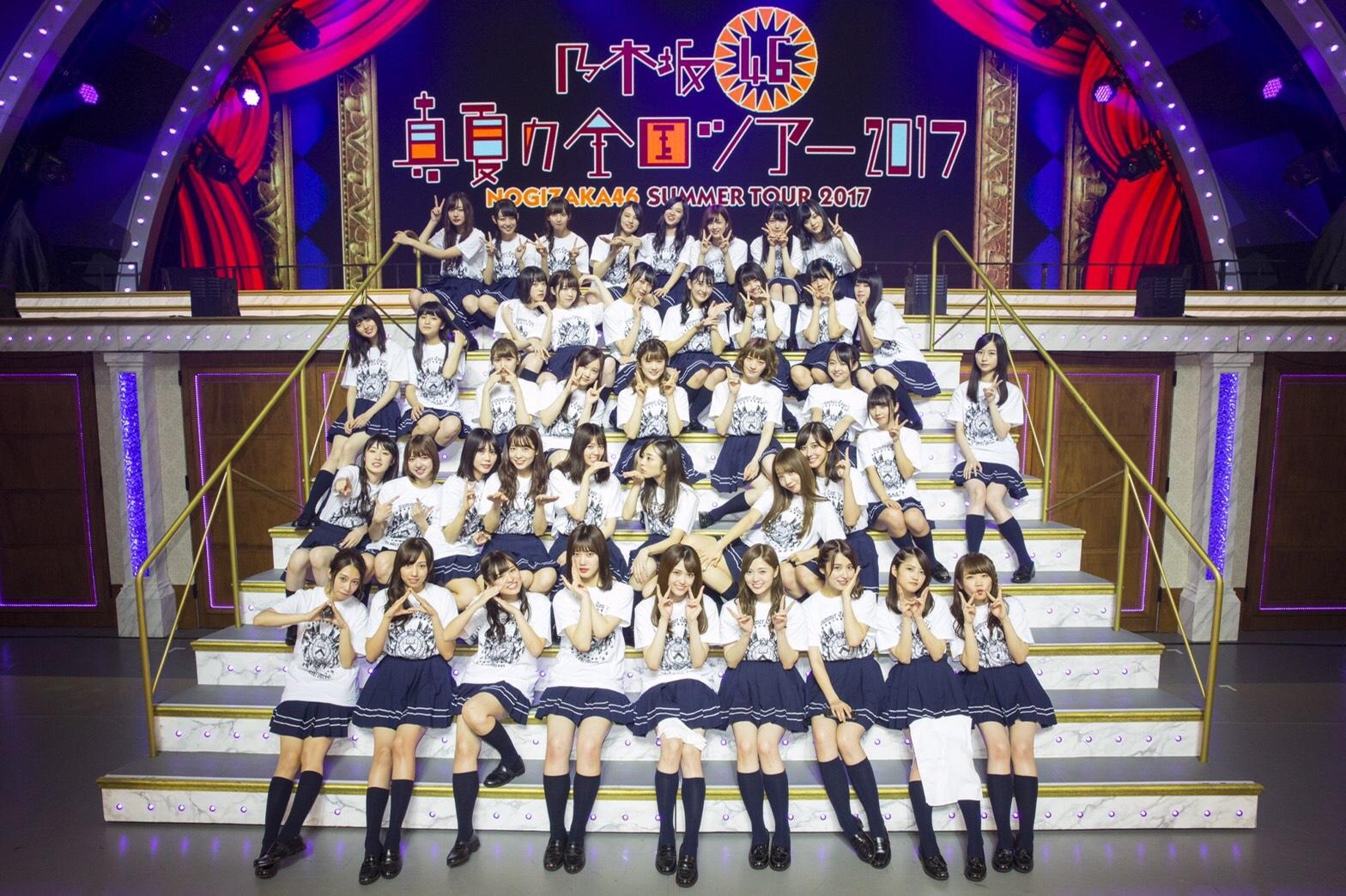 乃木坂46「真夏の全国ツアー2017」集合写真2