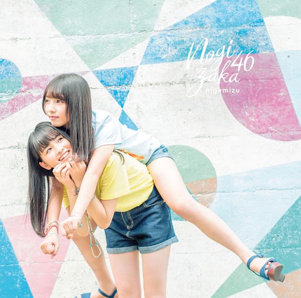 乃木坂46 18thシングル「逃げ水」ジャケ写Type-A