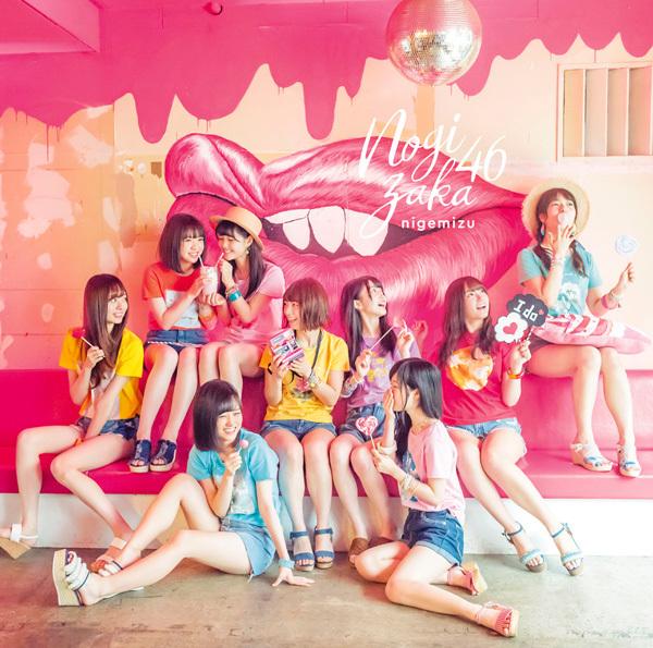 乃木坂46 18thシングル「逃げ水」ジャケ写 通常盤