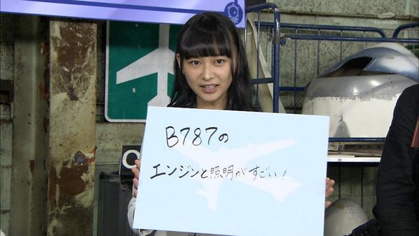 タモリ倶楽部 鈴木絢音エアプレーン情報2