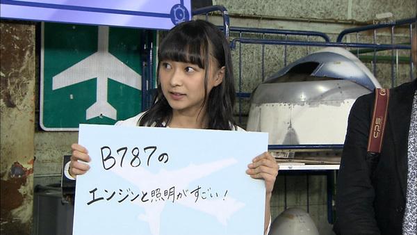 タモリ倶楽部 鈴木絢音エアプレーン情報3