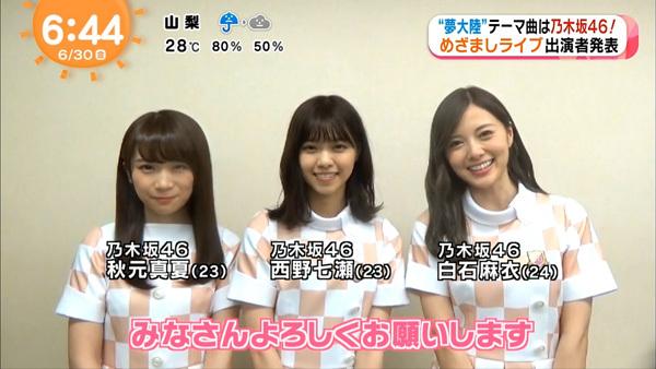 乃木坂46 18th制服2